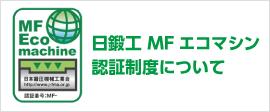 日鍛工 MFエコマシン認証制度について