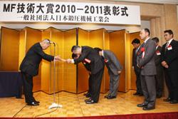 2010-2011受賞製品表彰