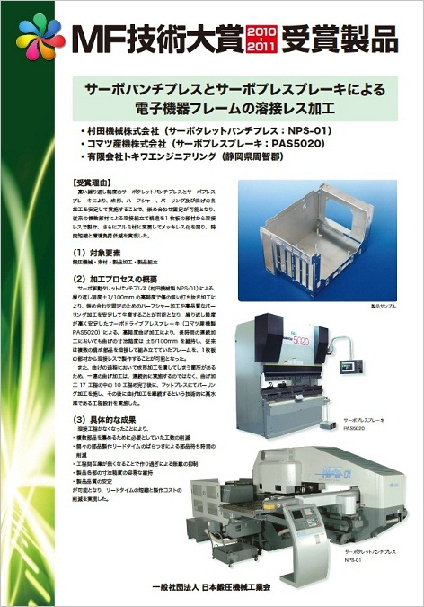 サーボパンチプレスとサーボプレスブレーキによる電子機器フレームの溶接レス加工