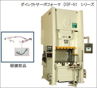 β型チタン合金製部品の一体成形 ~サーボプレスで成し得た工程削減~