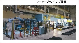 レーザーブランキング装置による自動車部品ブランク材製造