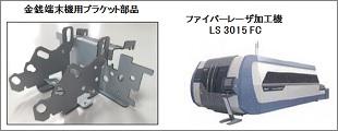 ls3015fc